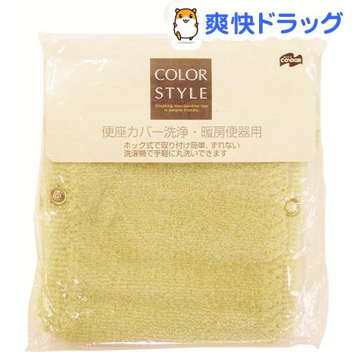カラースタイル 便座カバー 洗浄 グリーン(1枚入)【カラースタイル】