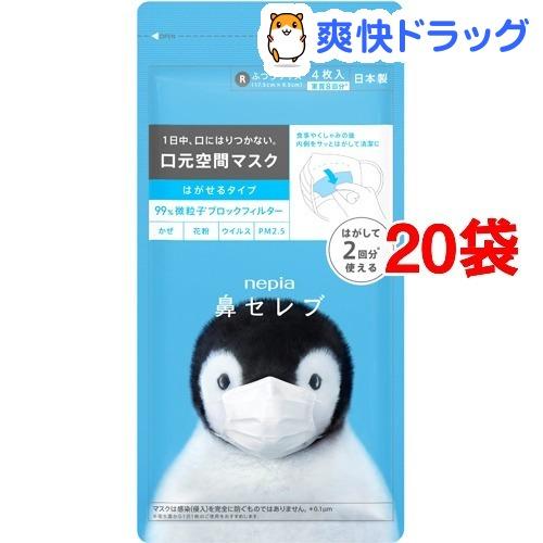 ネピア 鼻セレブマスク Mekuru ふつうサイズ(4枚入*20袋セット)【ネピア(nepia)】