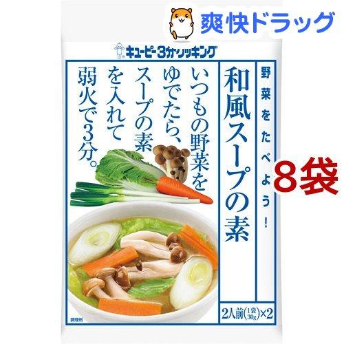 3分クッキング キユーピー 野菜を食べよう 和風スープの素 30g 今だけ限定15%OFFクーポン発行中 2袋入8コセット マーケット