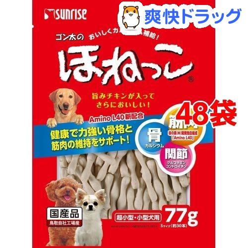 サンライズ ゴン太のほねっこ Sサイズ 超小型・小型犬用(77g*48コセット)【ゴン太】