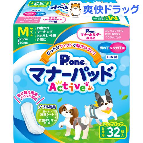 P ワン one ☆最安値に挑戦 販売 マナーパッドActive M 32枚入 ビッグパック