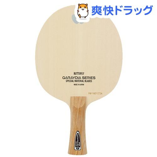 バタフライ ガレイディア ZLC フレア 36721(1本入)【バタフライ】