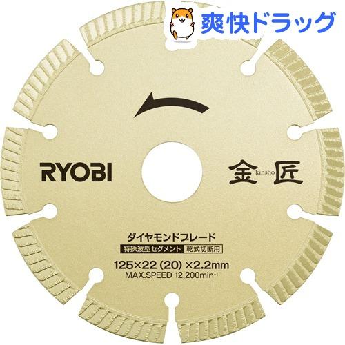 リョービ 金匠ダイヤモンドブレード 6682541(1個)【リョービ(RYOBI)】