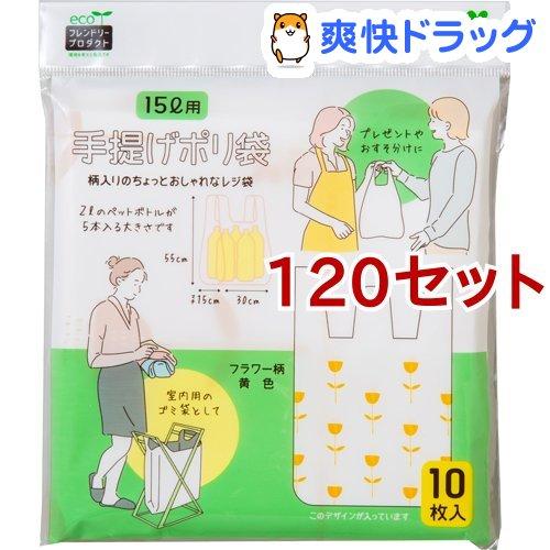 手提げポリ袋 15L用 フラワー柄 黄色(10枚入*120セット)