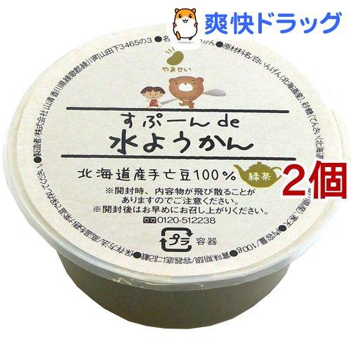 山清 ヤマセイ すぷーんde水ようかん 緑茶 超定番 2個セット 緑茶あん 100g 4年保証