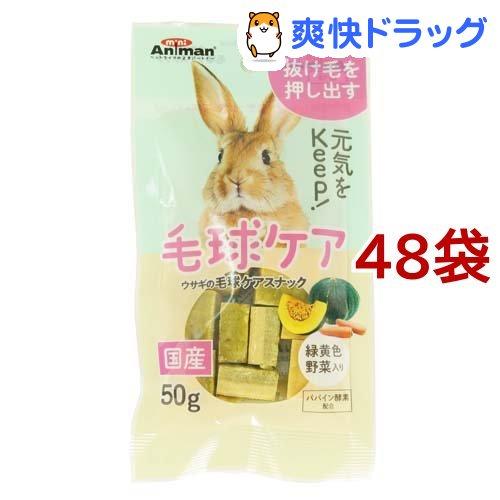 ミニアニマン ウサギの毛球ケアスナック(50g*48コセット)【ミニアニマン】