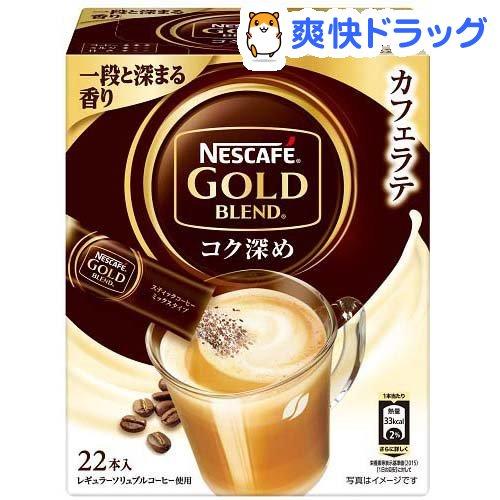 ネスカフェ NESCAFE ゴールドブレンド スティックコーヒー 22本入 バースデー 記念日 ギフト 贈物 お勧め 通販 お洒落 コク深め