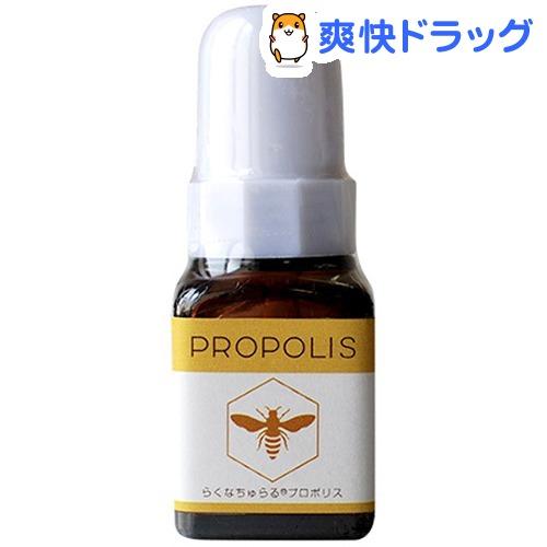らくなちゅらるプロポリス(60mL)【プレマ】