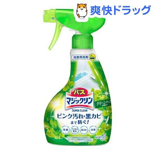 バスマジックリン お風呂用洗剤 スーパークリーン グリーンハーブの香り 本体(380ml)【バスマジックリン】