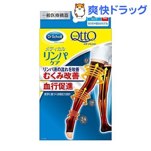 着圧 フットケア用品 店舗 メディキュット QttO リンパケア 弾性 ソックス むくみケア ロング rqb-m01 一般医療機器 1足 M mq08 祝日