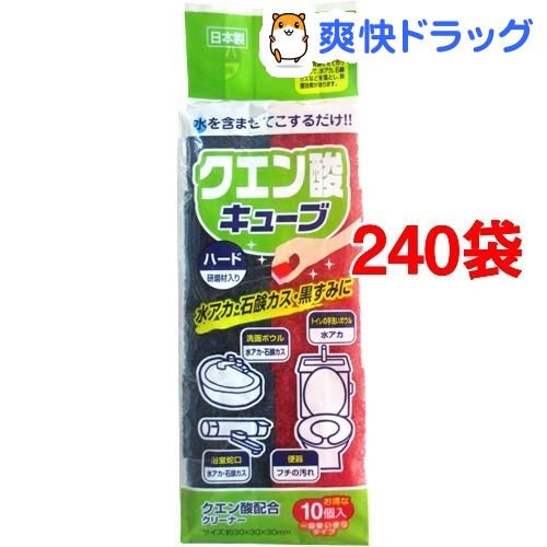 クエン酸キューブ ハード(10個入*240袋セット)