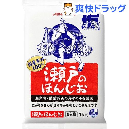 商い 瀬戸のほんじお 5☆好評 袋 1kg
