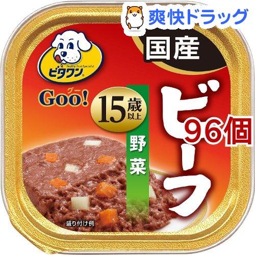 ビタワン グー 15歳以上 ビーフ・野菜(90g*96個セット)【ビタワン】