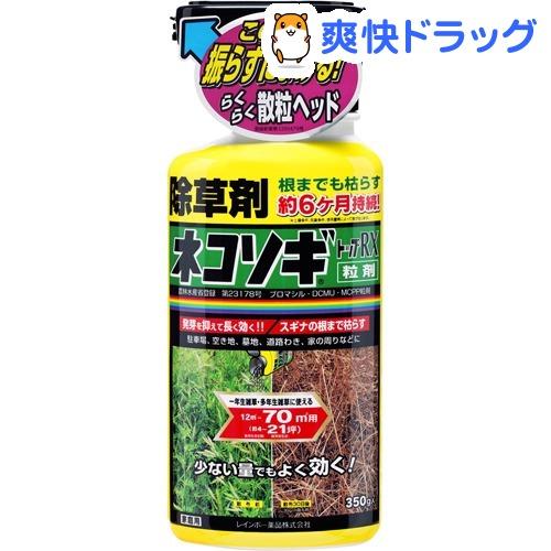 除草剤 ネコソギ 正規品 ネコソギトップRX 10%OFF 350g 粒剤