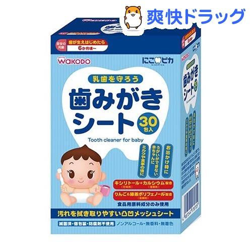 プレゼント 和光堂 にこピカ 歯みがき 30包入 シートベビー 公式サイト