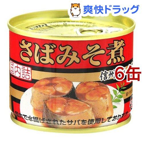 缶詰 キョクヨー さば味噌煮 6コ ギフト プレゼント ご褒美 190g 大特価!!