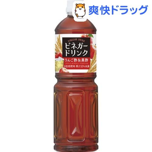 ビネガードリンク 流行のアイテム OUTLET SALE りんご酢 黒酢 1L