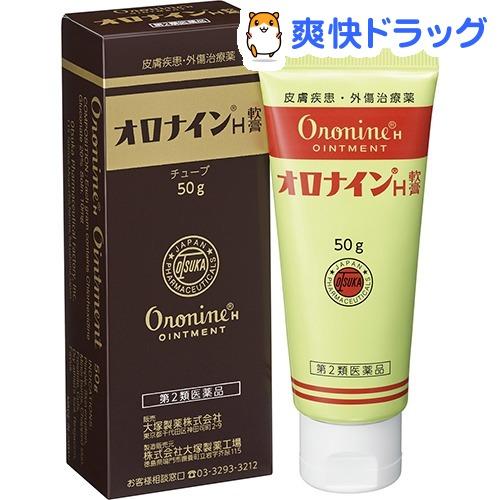 オロナイン オロナインH軟膏 チューブ メーカー公式ショップ 50g 第2類医薬品 出群