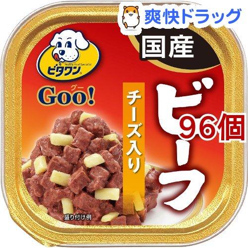 ビタワングー成犬用 ビーフ&チーズ(100g*96個セット)【ビタワン】