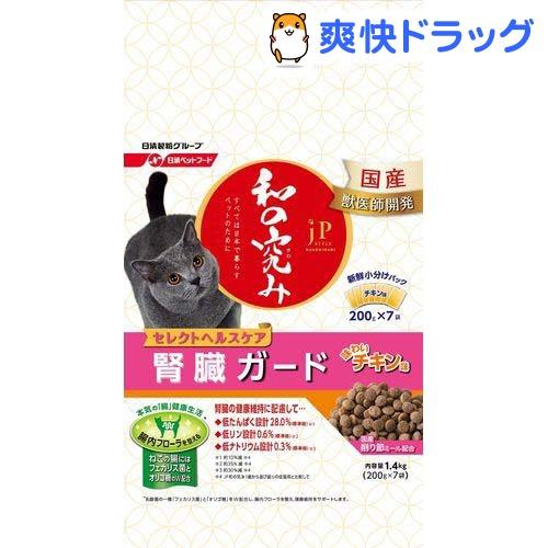 JPスタイル和の究み猫用セレクトヘルスケア腎臓ガードチキン味(1.4kg)【d_jps】【ジェーピースタイル(JP STYLE)】