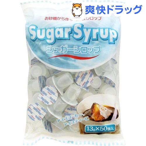中日本氷糖 シュガーシロップ 信頼 超目玉 50コ入 13g