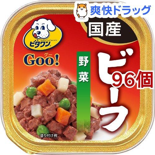 ビタワングー成犬用 ビーフ&野菜(100g*96個セット)【ビタワン】