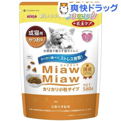 キャットフード 国内在庫 ミャウミャウ 2020新作 Miaw カリカリ小粒タイプ ミドル かつお味 580g