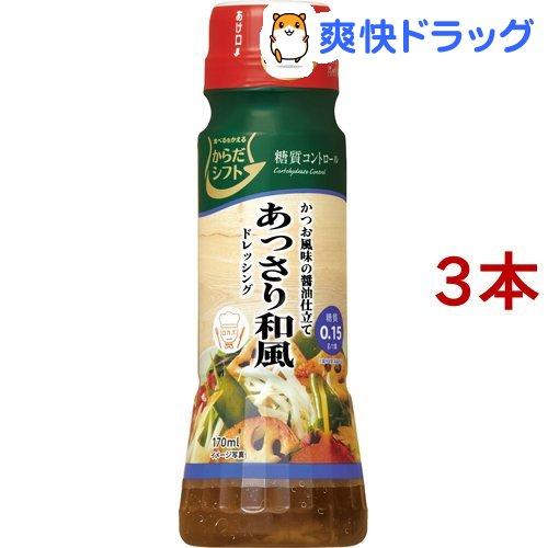からだシフト 糖質コントロール あっさり和風ドレッシング 本日限定 170ml carbo_4 日本メーカー新品 3コセット