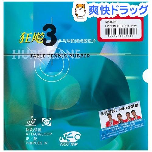 ニッタク 裏ソフトラバー キョウヒョウ ネオ3 ブラック 特厚(1枚入)【ニッタク】