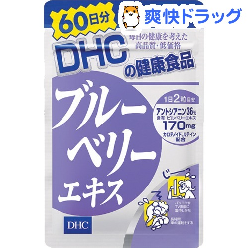 DHC Blueberry extract 60 days minutes (grain 120 pieces)