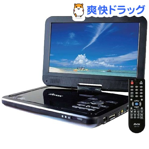AVOX 10インチポータブルDVDプレーヤー ADP-1001HK(1台)【AVOX(アヴォックス)】