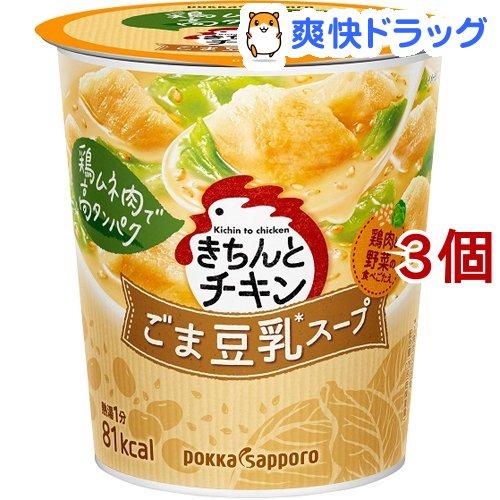 ポッカサッポロ 直輸入品激安 きちんとチキン WEB限定 3個セット ごま豆乳スープ