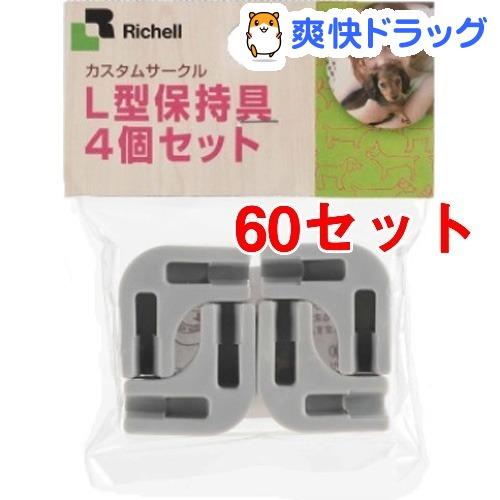 リッチェル カスタムペットサークル L型保持具 4コセット(60セット)