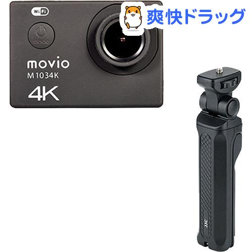 NAGAOKA WiFi機能搭載 4K タイムセール Ultra アクションカメラ+ミニトライポッド 1セット 当店限定販売 HD