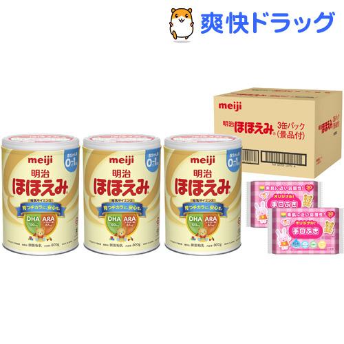 明治ほほえみ 3缶パック 景品付き 800g 3缶入 激安セール SALE開催中