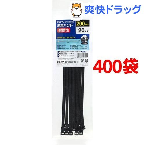 結束耐候200mm KBF-N200020(BK)(20本*400袋セット)【エルパ(ELPA)】