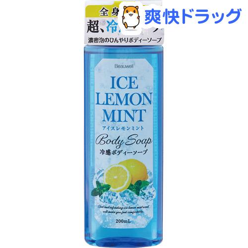超特価 超歓迎された 冷感ボディーソープ アイスレモンミント 200ml