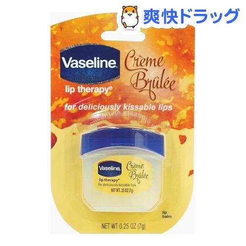 リップクリーム 海外輸入 ヴァセリン 注目ブランド Vaseline ペトロリュームジェリー リップ 7g クリームブリュレ
