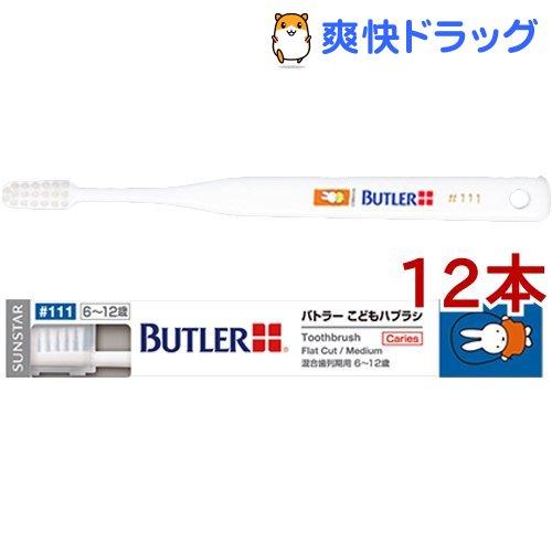 バトラー(BUTLER) / サンスター バトラー こどもハブラシ #111 (キャップ付) サンスター バトラー こどもハブラシ #111 (キャップ付)(12本セット)【バトラー(BUTLER)】
