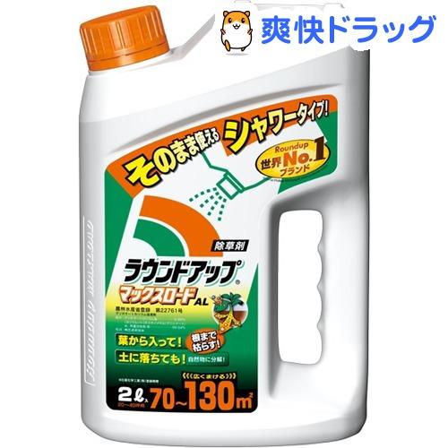 ☆正規品新品未使用品 除草剤 ラウンドアップ 2L ふるさと割 マックスロードAL