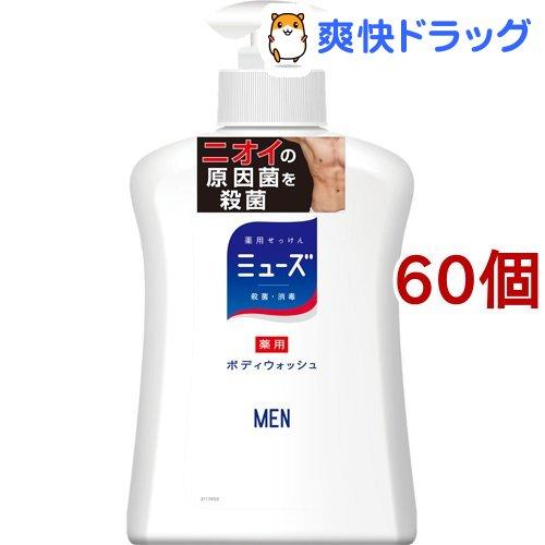 ボディソープ ミューズ メン 薬用ボディウォッシュ ボトル(500ml*60コセット)【ミューズ】