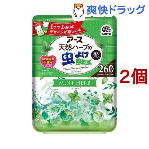 予約販売 バポナ 天然ハーブの虫よけパール 260日用 2個セット ミントハーブの香り メーカー公式 380g