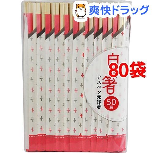 新白い箸 アスペン元禄箸(50膳*80袋セット)