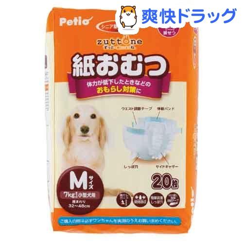 新商品!新型 ペティオ マーケット Petio ずっとね 老犬介護用 紙おむつ 20枚入 Mサイズ