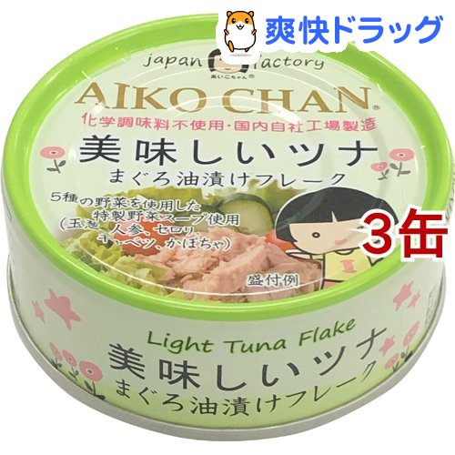 伊藤食品 タイムセール 美味しいツナ まぐろ油漬けフレーク 70g (人気激安) 3缶セット
