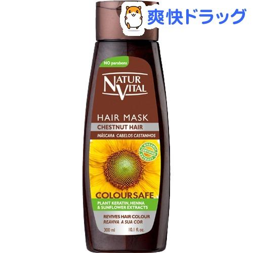 国産品 ナチュールバイタル カラーセーフヘアマスク 300ml ◆高品質 ナッツ