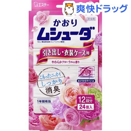 ムシューダ 高価値 『4年保証』 かおりムシューダ 1年有効 防虫剤 衣装ケース 引き出し 24コ入 やわらかフローラルの香り
