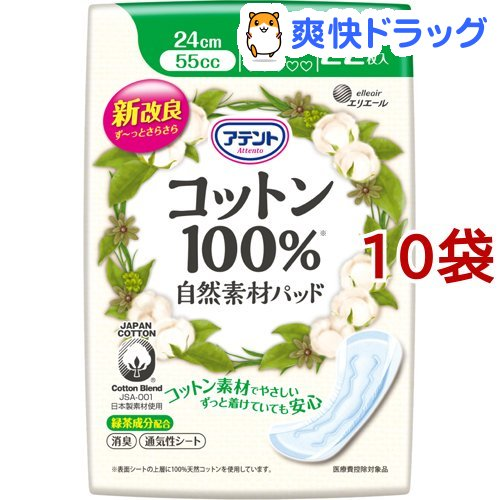 アテント 注目ブランド コットン100% 超特価 自然素材パッド 10袋セット 22枚入 快適中量