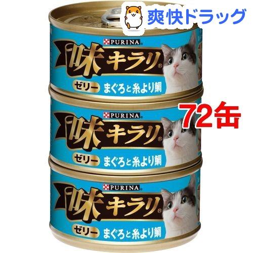 味キラリ ゼリーまぐろと糸より鯛(80g*3缶パック*24コセット)【味キラリ】