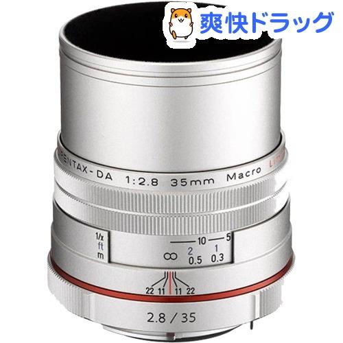 ペンタックス HD PENTAX-DA 35mm F2.8 Macro Limited シルバー(1本)【ペンタックス(PENTAX)】